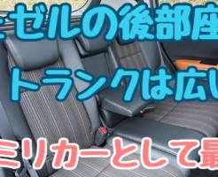 ヴェゼルの後部座席とトランク、ファミリーカーはどう?