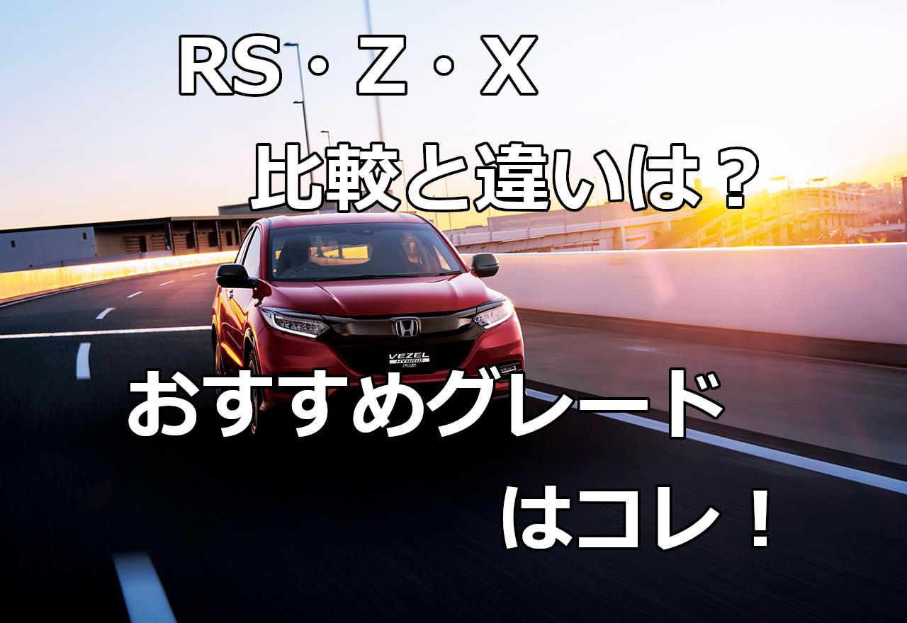 ヴェゼルグレード一覧RS・Z・Xの比較と違いは?おすすめグレードはコレ!