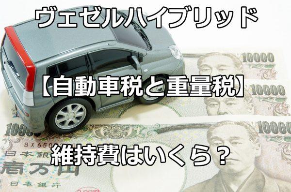 ヴェゼルハイブリッドの税金【自動車税と重量税】維持費はいくら?