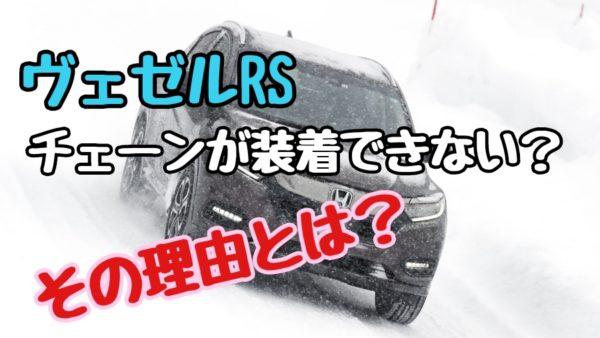 ヴェゼルRSスタッドレスで雪道走行!タイヤチェーンは装備できない
